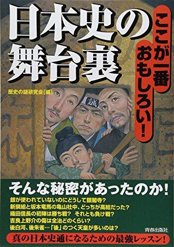 日本史の舞台裏―ここが一番おもしろい!の詳細を見る