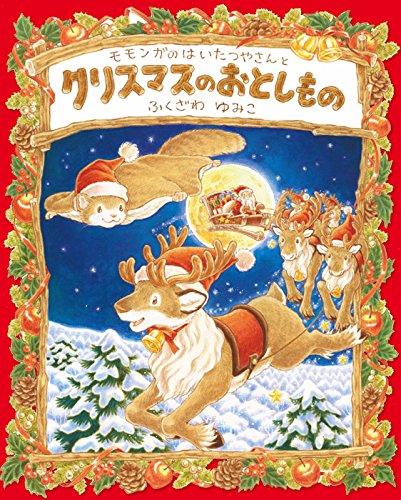 モモンガのはいたつやさんとクリスマスのおとしもの