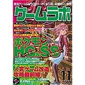 ゲームラボ 2009年 11月号 [雑誌]