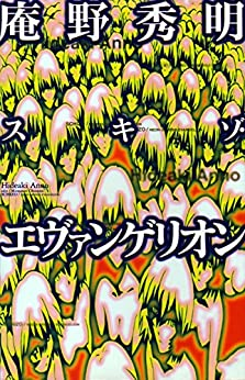 [庵野秀明]の庵野秀明 スキゾ・エヴァンゲリオン