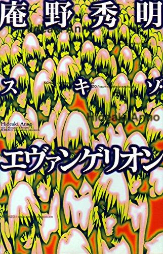 庵野秀明 スキゾ・エヴァンゲリオン の商品写真
