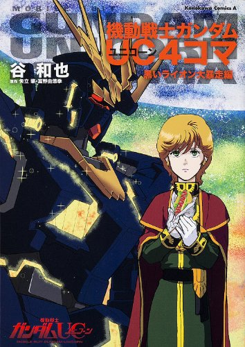 機動戦士ガンダムUC 4コマ 黒いライオン大暴走編 (角川コミックス・エース 260-7)の詳細を見る