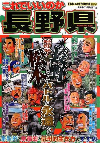 日本の特別地域 特別編集50 これでいいのか長野県