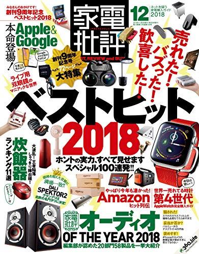 家電批評 2018年 12月号 [雑誌]