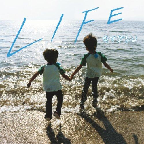 【キマグレン/LIFE】本当の自分を問う歌詞を解説!気持ちいいPVは逗子海岸で撮影♪タイアップ多数の画像