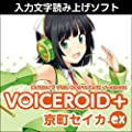 VOICEROID+ 京町セイカ EX ダウンロード版 [ダウンロード]