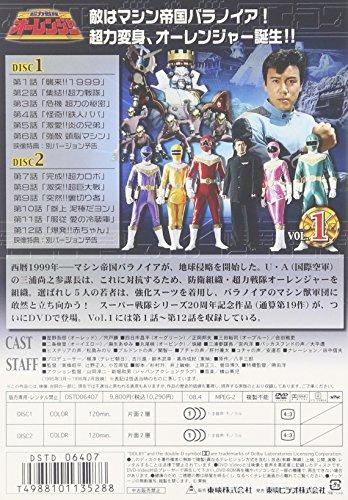 超力戦隊オーレンジャー VOL.1 [DVD]