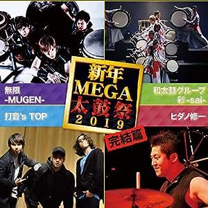 Live Lab 新年MEGA 太鼓祭 完結篇 DVD-R版(2枚組)