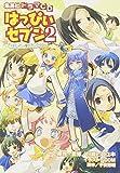 ドラマCDシリーズ「はっぴぃセブン PART2」 (<CD>)