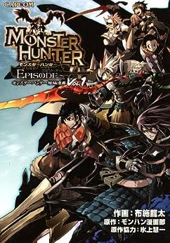 [布施龍太/モンスターハンター漫画部]のモンスターハンター EPISODE~Vol.1 (カプ本コミックス)