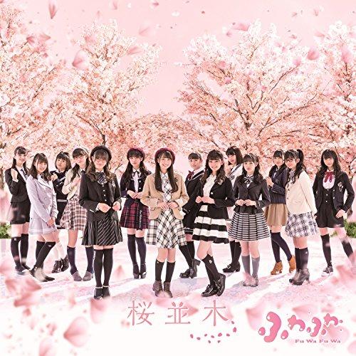桜並木(Blu-ray付)