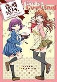 幸腹グラフィティTVアニメ公式ガイドブック Girls&Cooking! (まんがタイムKRコミックス)