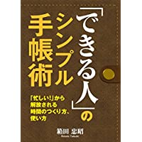 「できる人」のシンプル手帳術