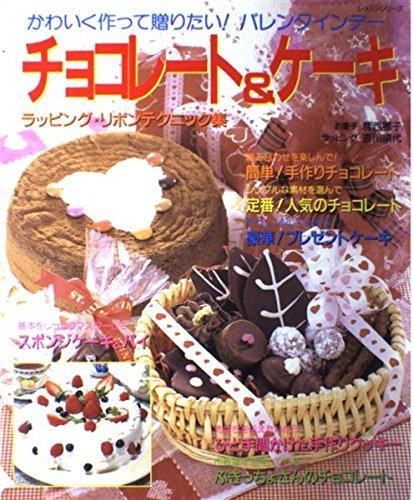 チョコレート&ケーキ—かわいく作って贈りたい!バレンタインデー (レッスンシリーズ)