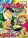 クッキングパパ(16) (モーニングコミックス)