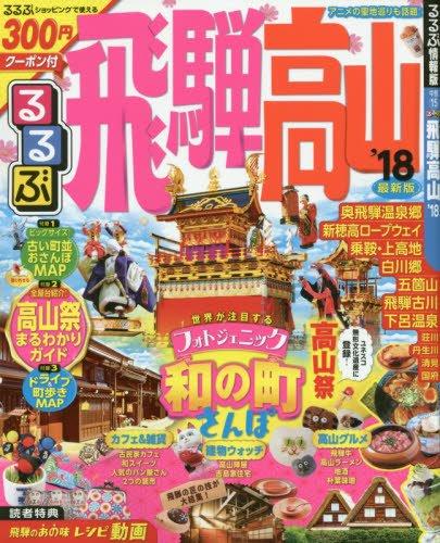 るるぶ飛騨高山'18 (国内シリーズ)