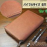 システム手帳 B6 バイブルサイズ 6穴 ZIP ファスナー式 (茶)