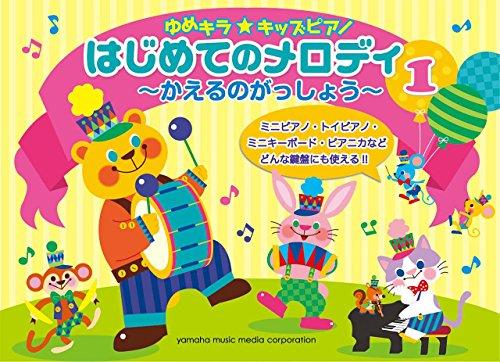 ゆめキラ☆キッズピアノ はじめてのメロディ1~かえるのがっしょう~