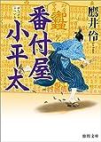 番付屋小平太 (徳間時代小説文庫)