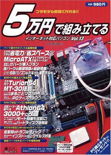5万円で組み立てるインターネット対応パソコン Vol.13 (IDGムックシリーズ)