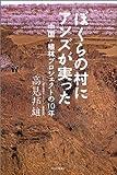 ぼくらの村にアンズが実った—中国・植林プロジェクトの10年
