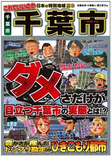 日本の特別地域 特別編集33 これでいいのか千葉市