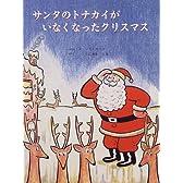 サンタのトナカイがいなくなったクリスマス