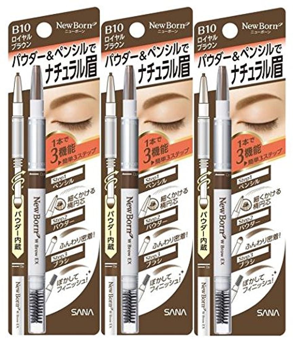 付与しっかり【常盤薬品工業】サナ ニューボーン WブロウEX N B10 ロイヤルブラウン ×3個セット
