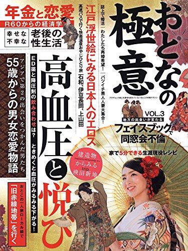 おとなの極意 Vol.3 (プラザMOOK)