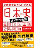 2時間でおさらいできる日本史〈近・現代史篇〉 (だいわ文庫)