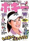 ゴルフダイジェストコミック ボギー 2015年 05月号 [雑誌]
