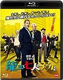 龍三と七人の子分たち[Blu-ray/ブルーレイ]