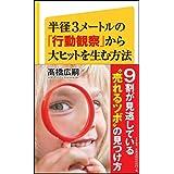 半径3メートルの「行動観察」から大ヒットを生む方法 (SB新書)