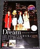 3B Dream E-girlsこんなにも ポスター