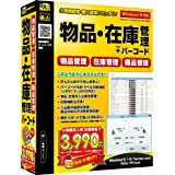 デネット 物品・在庫管理+バーコード