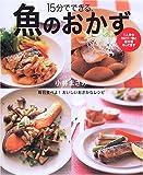 15分でできる、魚のおかず―毎日食べよ!おいしいおさかなレシピ