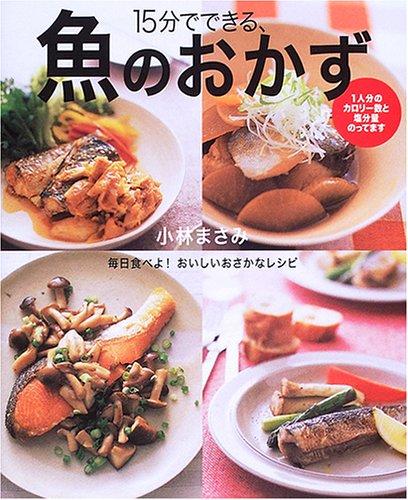 15分でできる、魚のおかず—毎日食べよ!おいしいおさかなレシピ