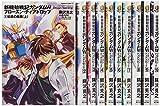 新機動戦記ガンダムW フローズン・ティアドロップ 1-10巻セット (カドカワコミックス・エース)