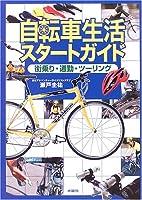 自転車生活スタートガイド―街乗り・通勤・ツーリング