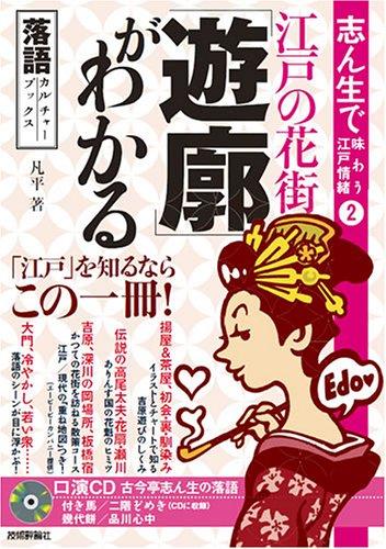 志ん生で味わう江戸情緒[2] 江戸の花街「遊廓」がわかる [CD-ROM付]の詳細を見る