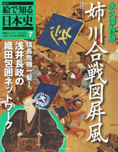 週刊 絵で知る日本史 7号 姉川合戦図屏風