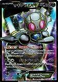 ポケモンカード XY11-054-SR 《マギアナEX》