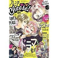 プレミアCheese! 2021年 02 月号 [雑誌]: 増刊