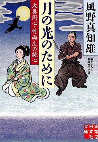 月の光のために - 大奥同心・村雨広の純心 (実業之日本社文庫)