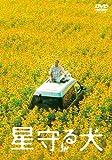 星守る犬[DVD]