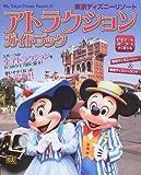 東京ディズニーリゾートアトラクションガイドブック (My Tokyo Disney Resort (44))