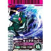 仮面ライダーバトル ガンバライド キックホッパー 【ノーマル】 No.04-053