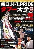 新日、K-1、PRIDEタブー大全 (2006) (別冊宝島 (1294))