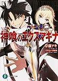 神喰のエクスマキナ / 草薙 アキ のシリーズ情報を見る