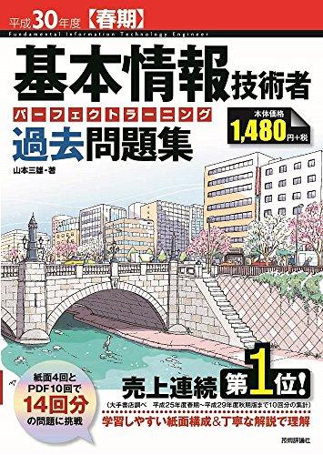平成30年度【春期】基本情報技術者 パーフェクトラーニング過去問題集 (情報処理技術者試験)